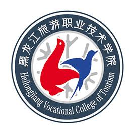 黑龙江旅游职业技术学院怎么样?地址在哪?招生办电话是什么?招生简章